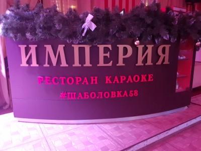 Клуб в москве empire боулинг клубы в москве